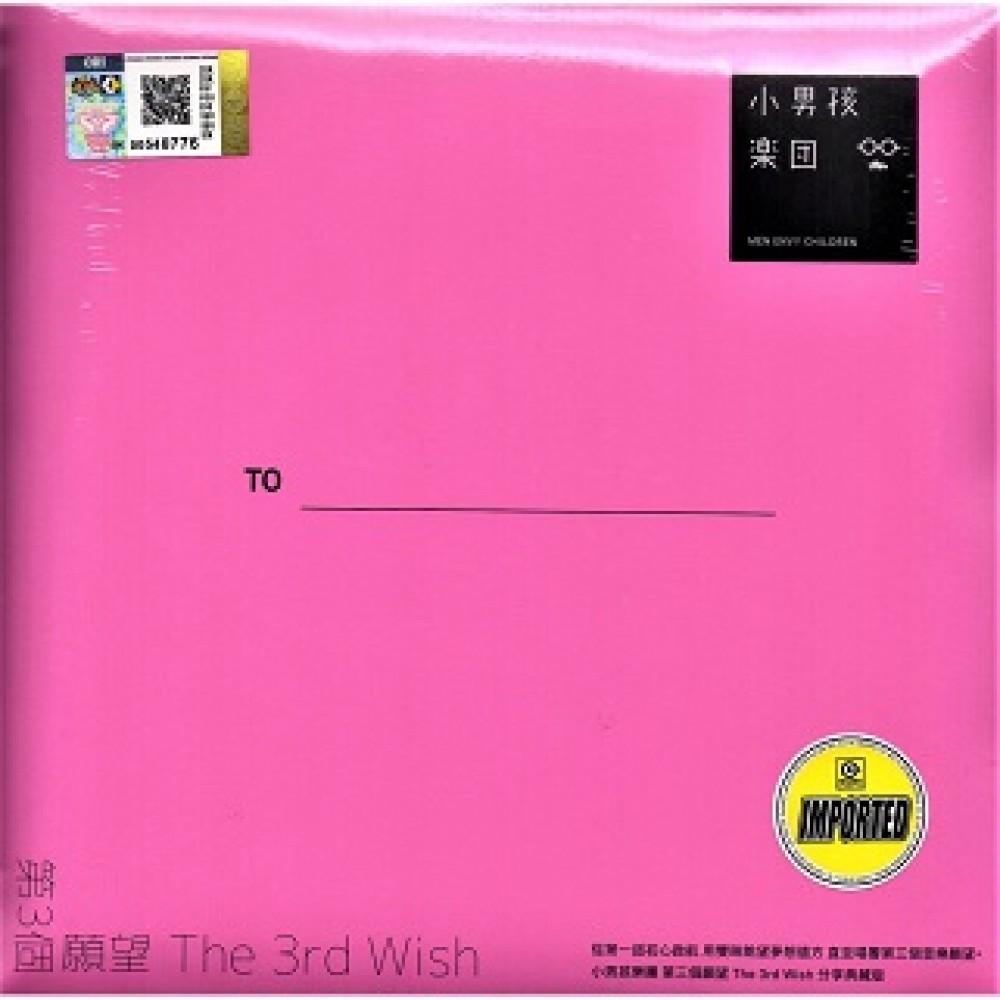 小男孩乐团 - 第三个愿望 (分享典藏版)