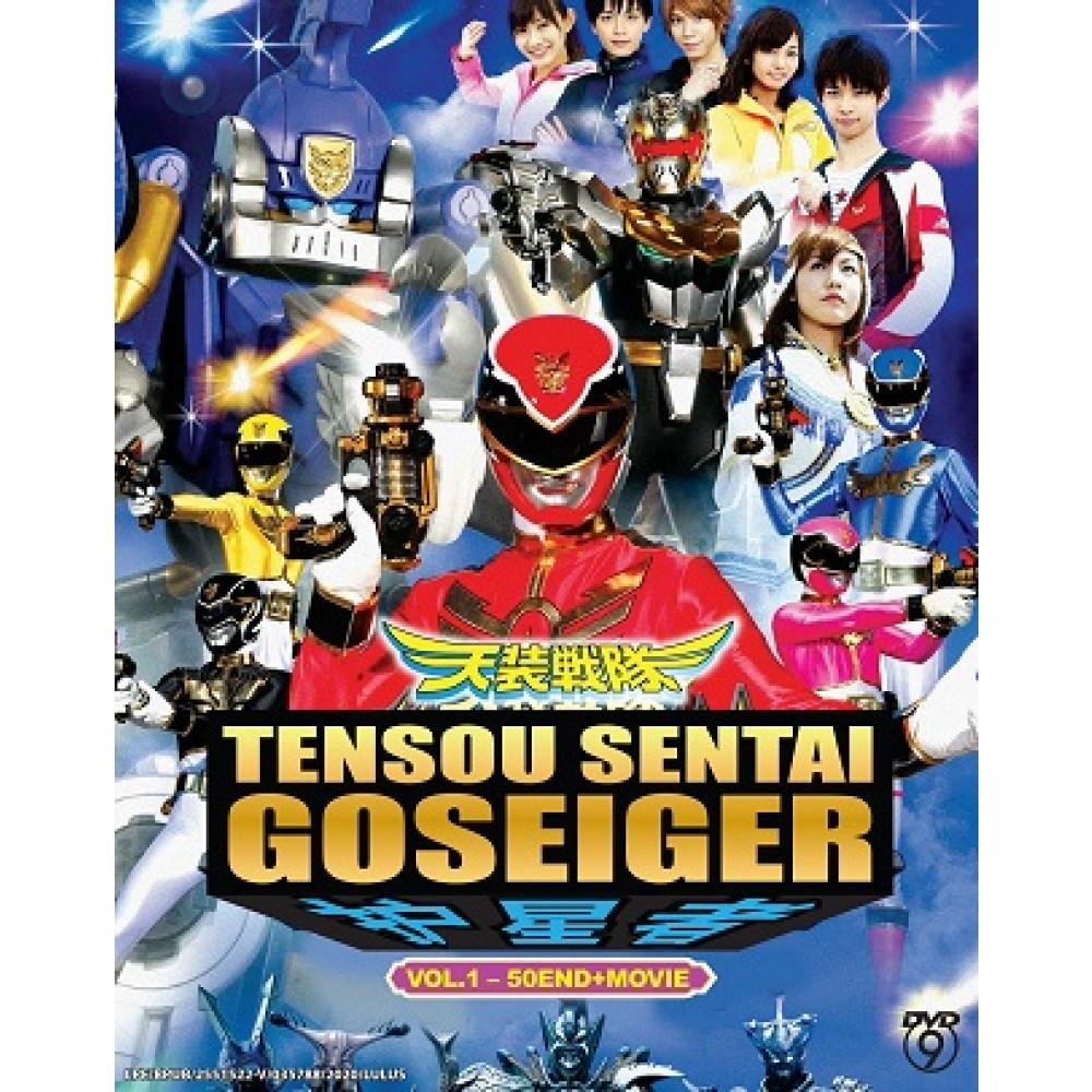 TENSOU SENTAI GOSEIGER V1-50END+MV(3DVD)