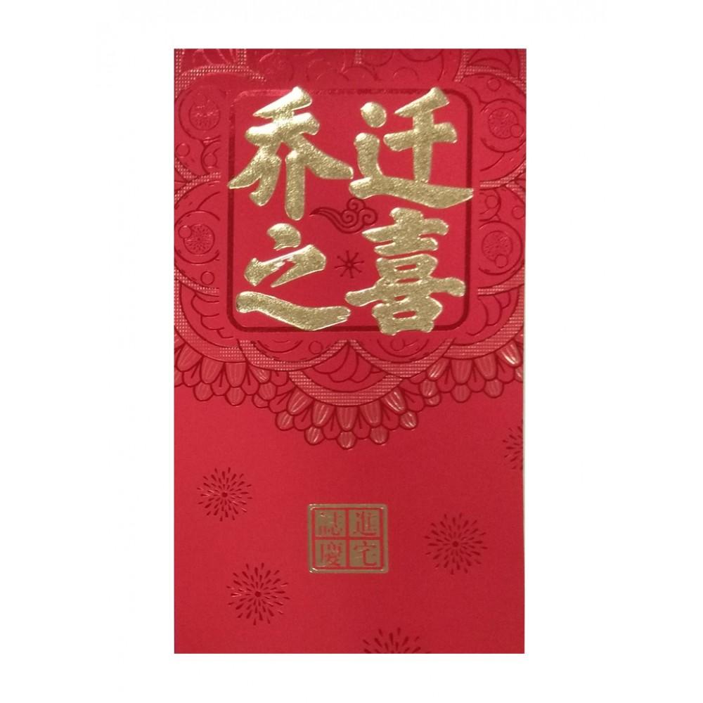RED PACKET - 乔迁之喜  (12*22CM)