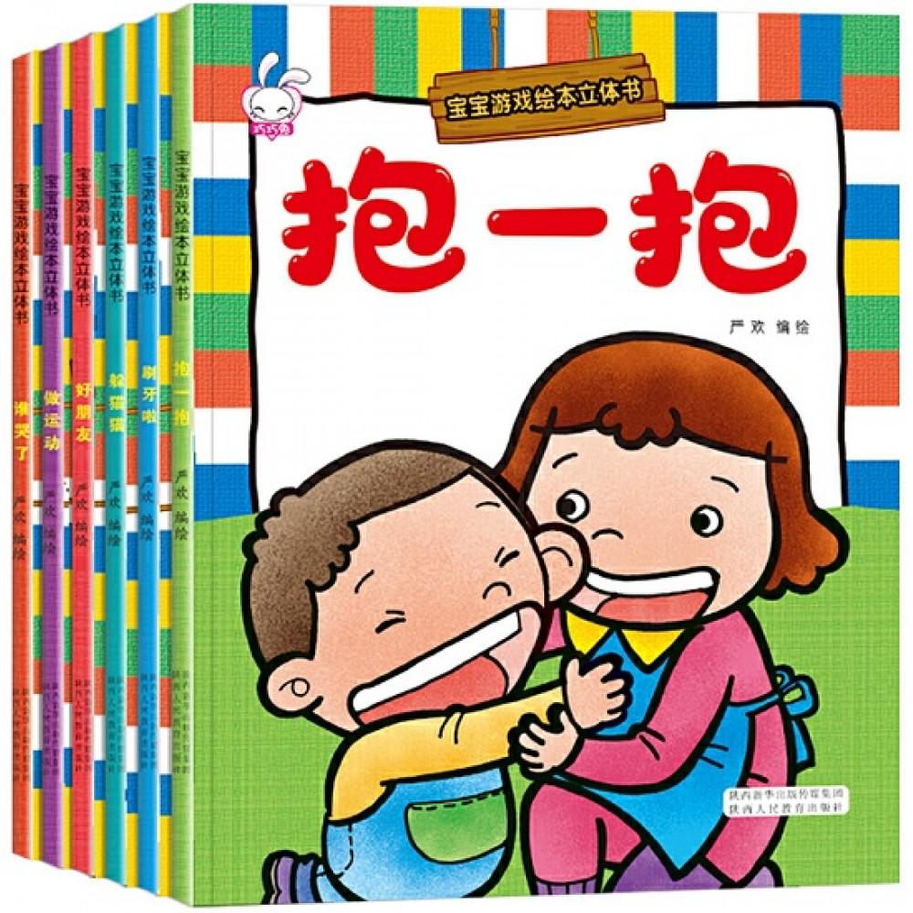 宝宝游戏绘本立体书(全6册)