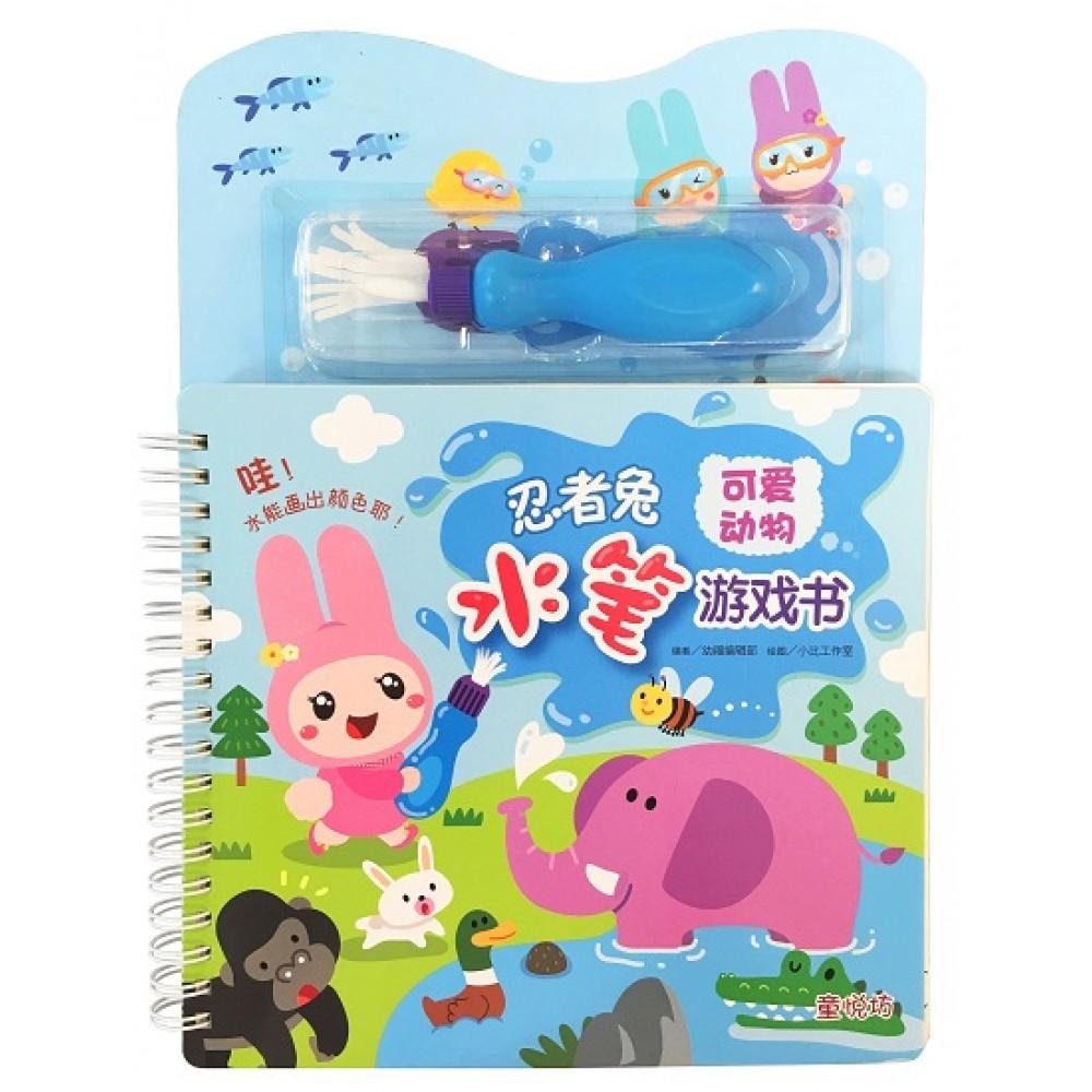 忍者兔水笔游戏书:可爱动物