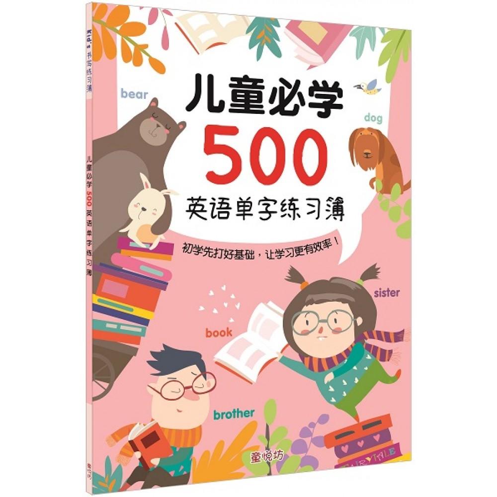 儿童必学500英语单字练习簿