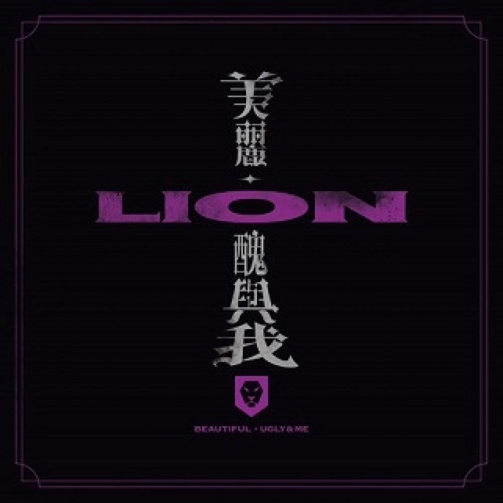 狮子 LION - 美丽·丑与我