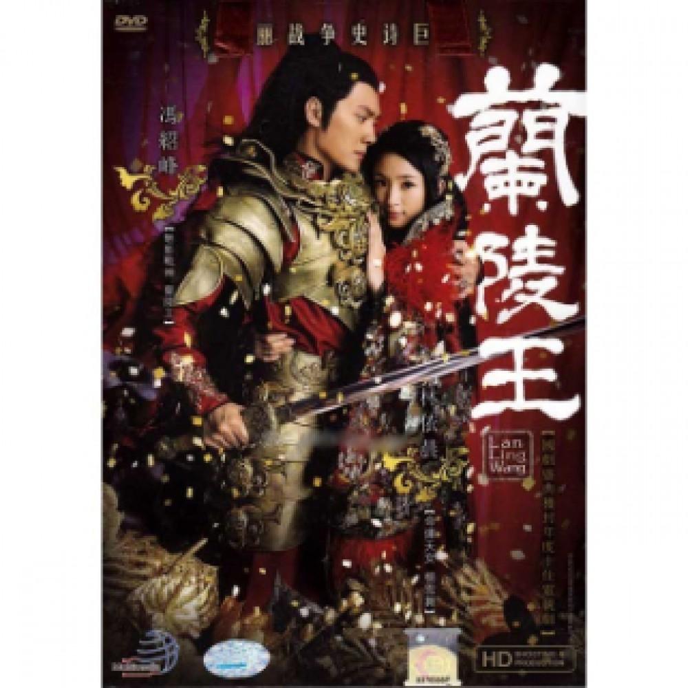 兰陵王 Lan Ling Wang [12DVD]