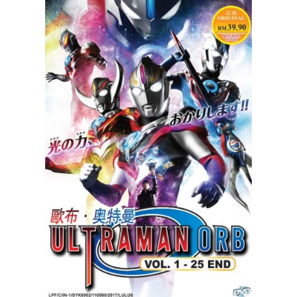 ULTRAMAN ORB   欧布·奥特曼   VOL. 1 - 25 END   (2DVD)