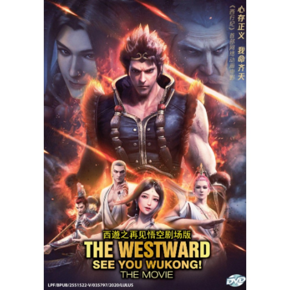 THE WESTWARD-SEE YOU WUKONG! MOVIE (DVD)