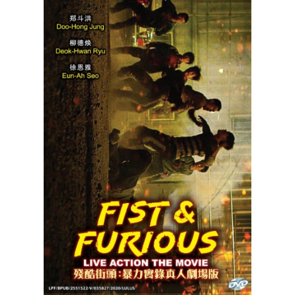 FIST & FURIOUS 残酷街头:暴力实录剧场版 (DVD)