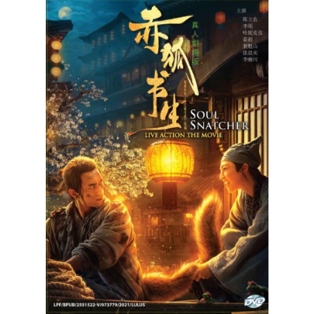 SOUL SNATCHER 赤狐书生真人剧场版 (DVD)
