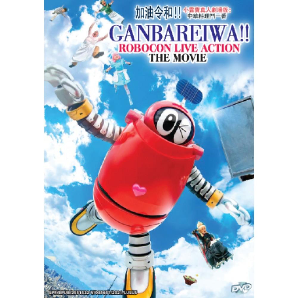 GANBAREIWA!! ROBOCON LIVE ACTION THE MOVIE 加油令和!!小露寶真人劇場版:中華料理鬥一番(DVD)