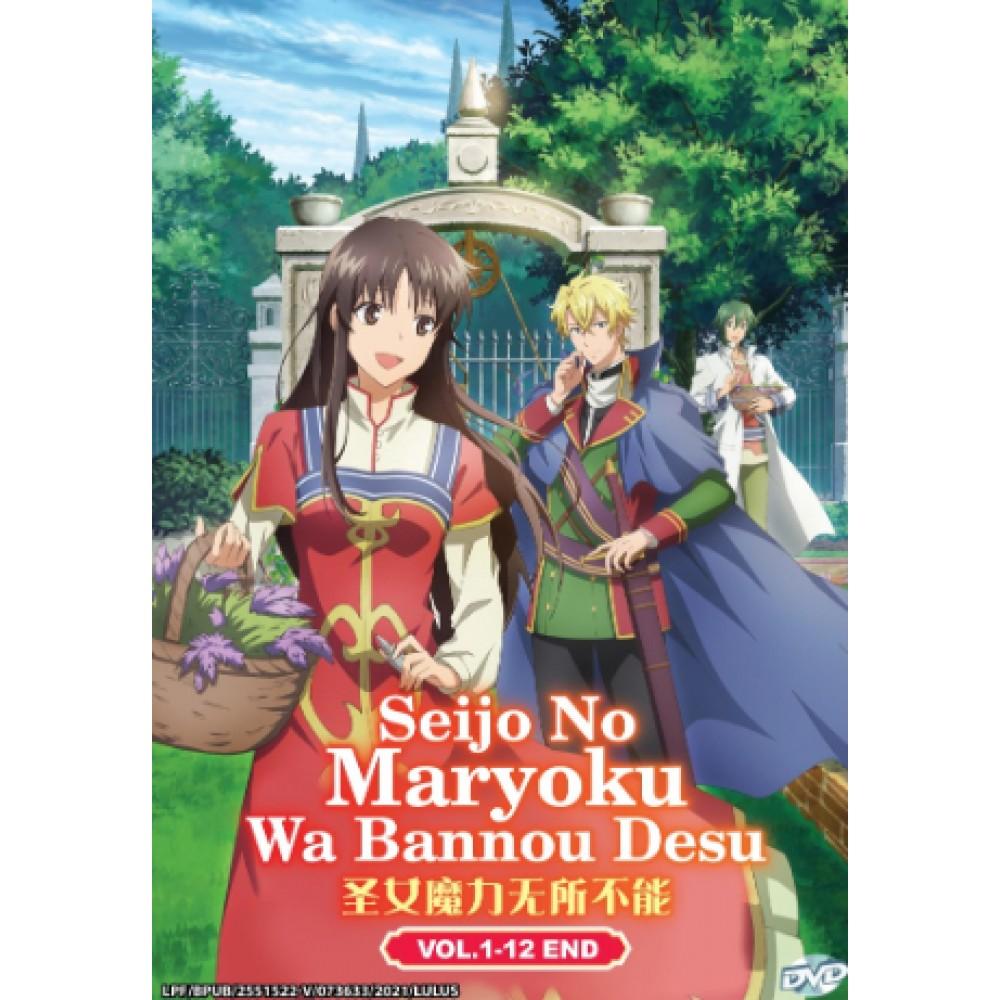 SEIJO NO MARYOKU WA BANNOU DESU 圣女魔力无所不能 VOL.1-12 END(DVD)
