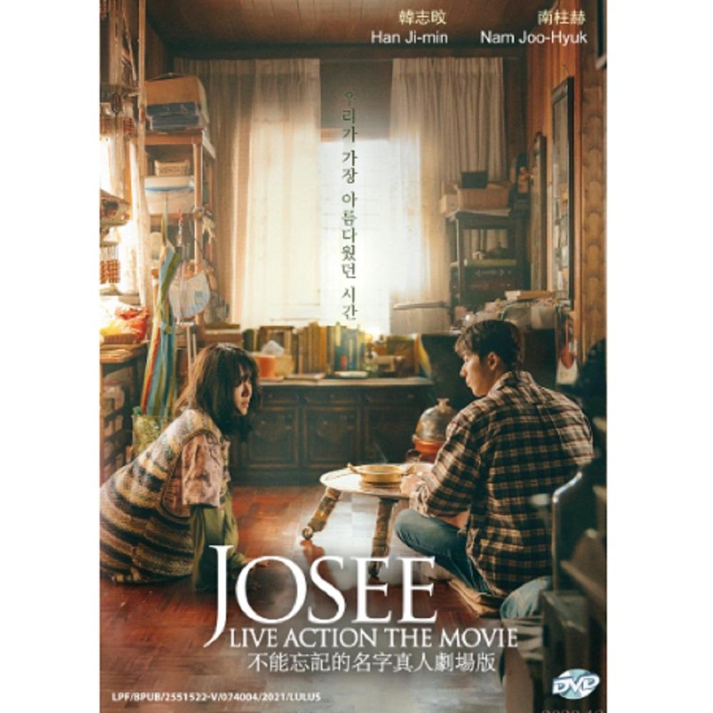 JOSEE 不能忘记的名字真人剧场版 (DVD)