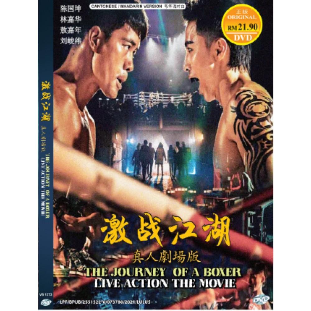THE JOURNEY  OF A BOXER 激战江湖真人剧场版 (DVD)