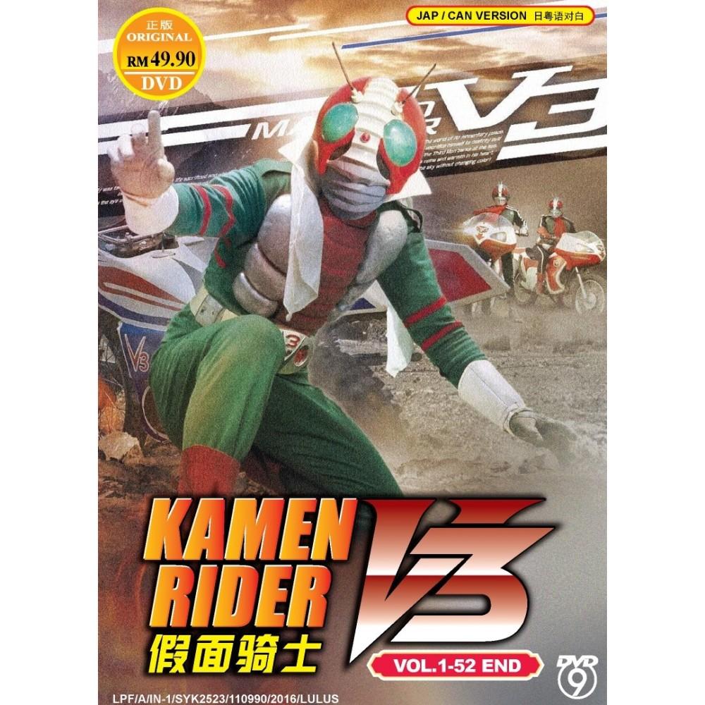 KAMEN RIDER 假面骑士 V3 VOL.1 - 52END (3DVD)