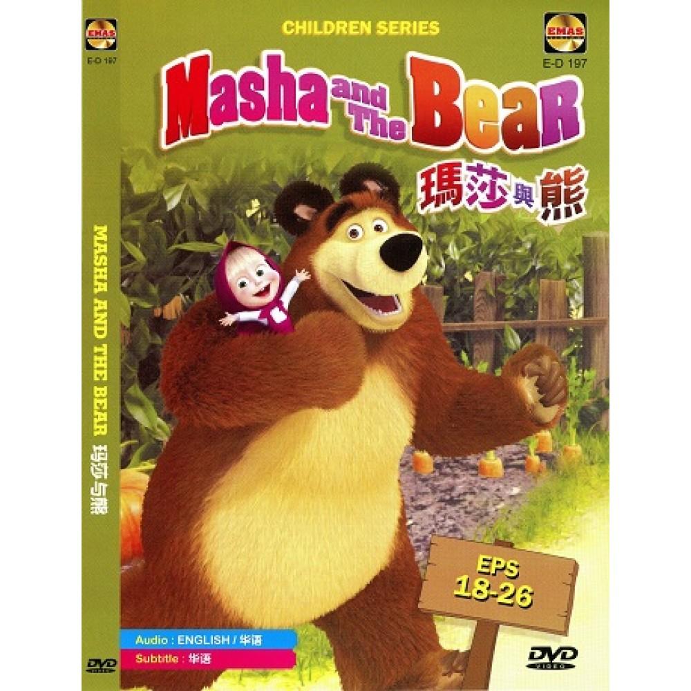 玛莎与熊 MASHA & THE BEAR VOL18-26 (DVD)