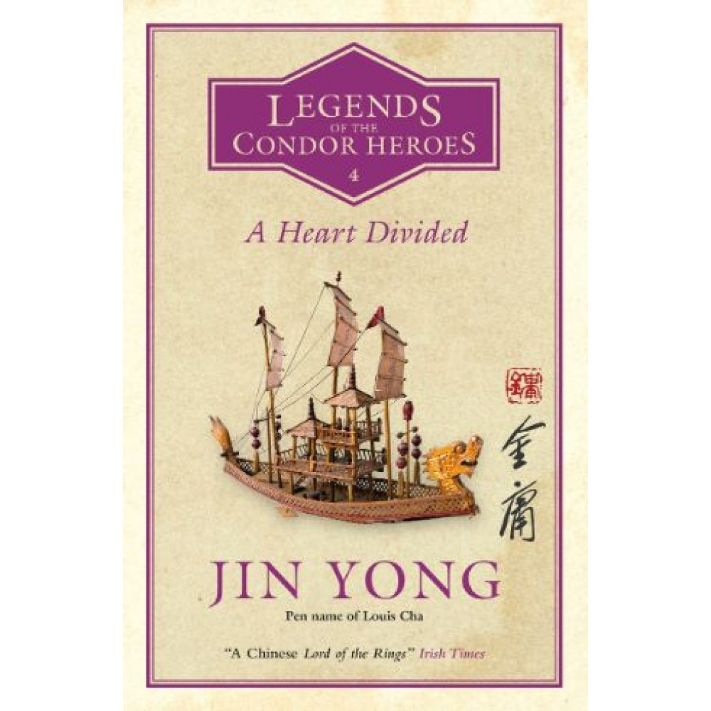 The Legend of the Condor Heroes 4