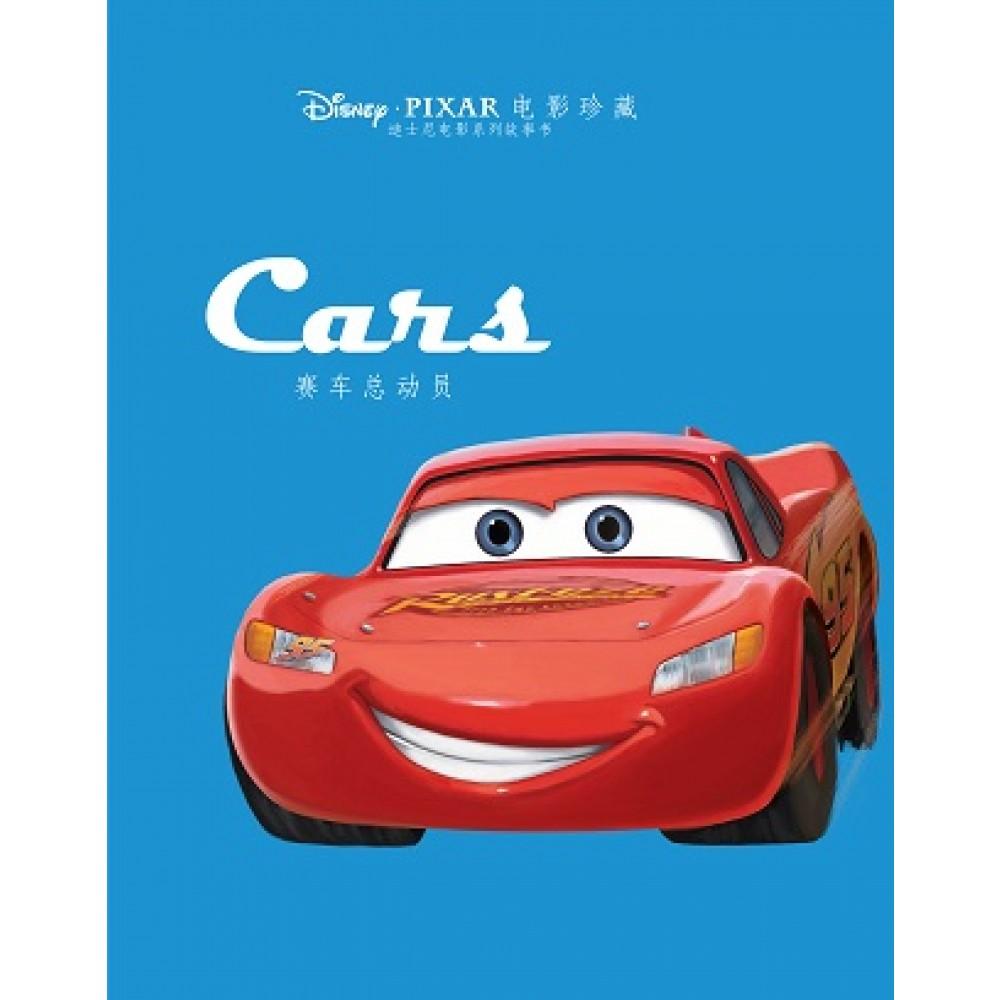 赛车总动员 CARS
