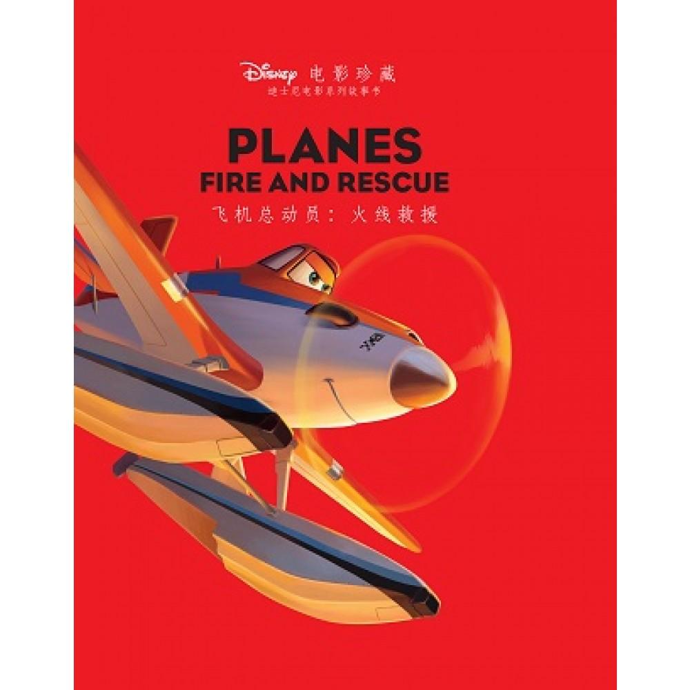 飞机总动员: 火线救援 PLANES