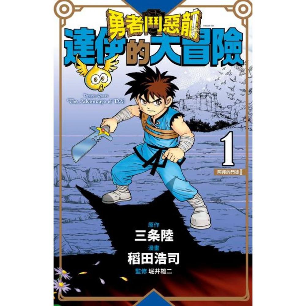 勇者鬥惡龍 達伊的大冒險 新裝彩錄版 (01)