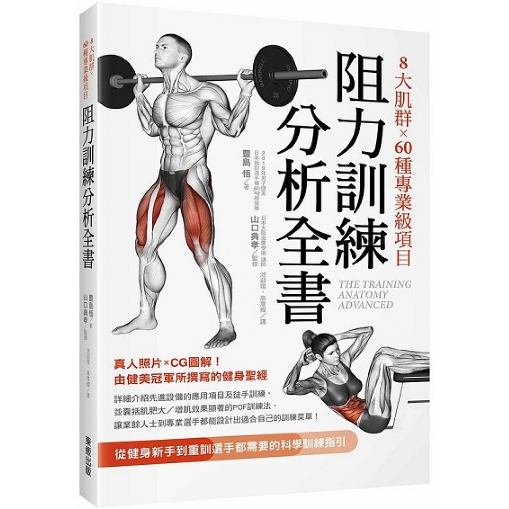 8大肌群x60種專業級項目 阻力訓練分析全書:從健身新手到重訓選手都需要的科學訓練指引