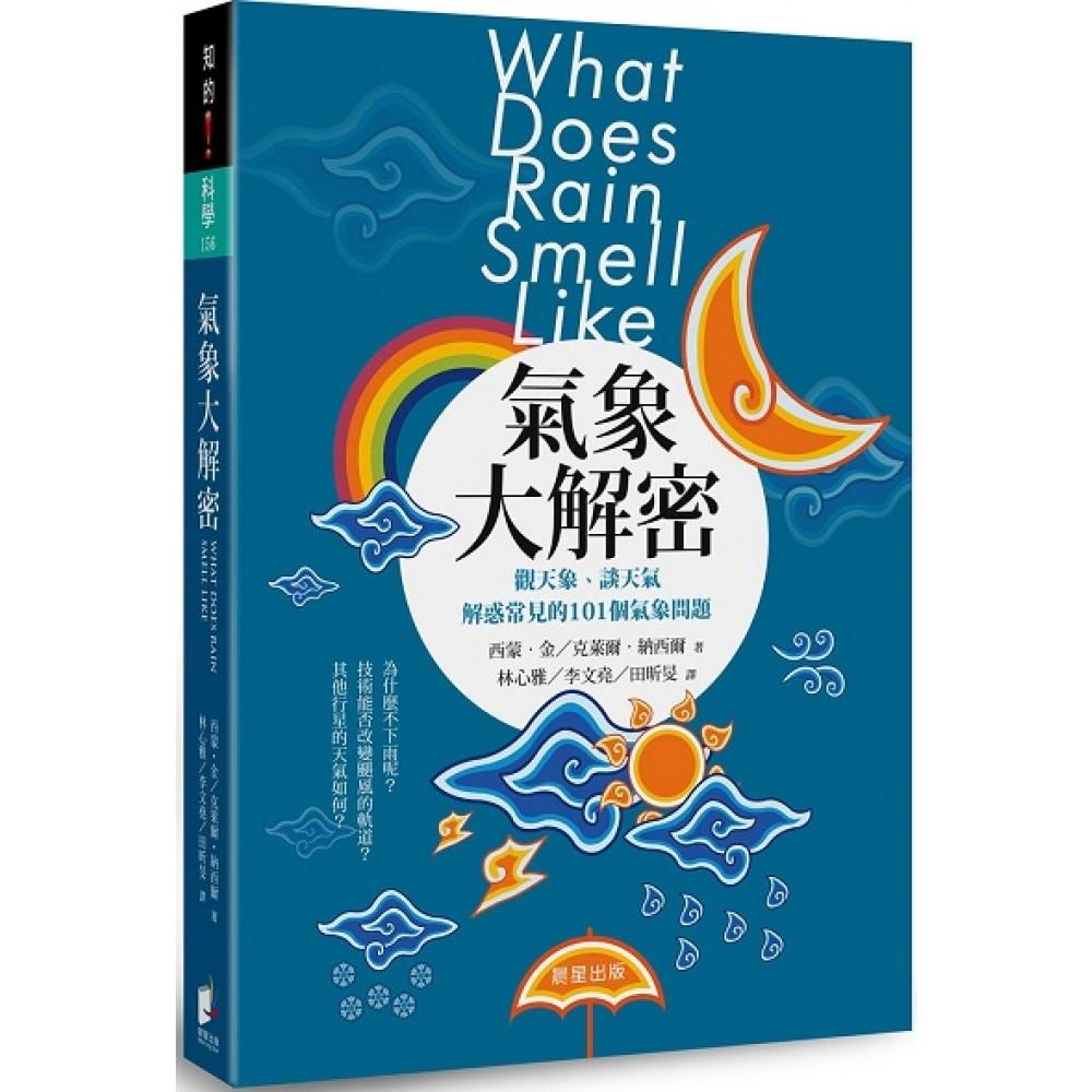 氣象大解密:觀天象、談天氣,解惑常見的101個氣象問題