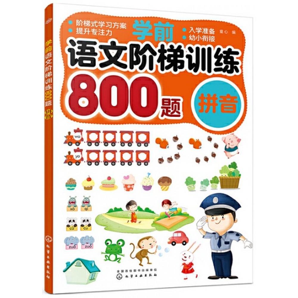学前语文阶梯训练800题:拼音