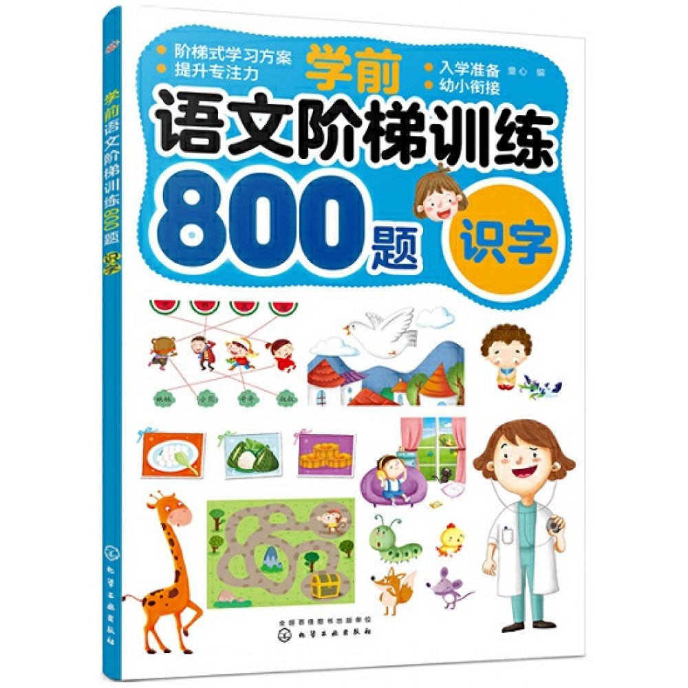 学前语文阶梯训练800题:识字