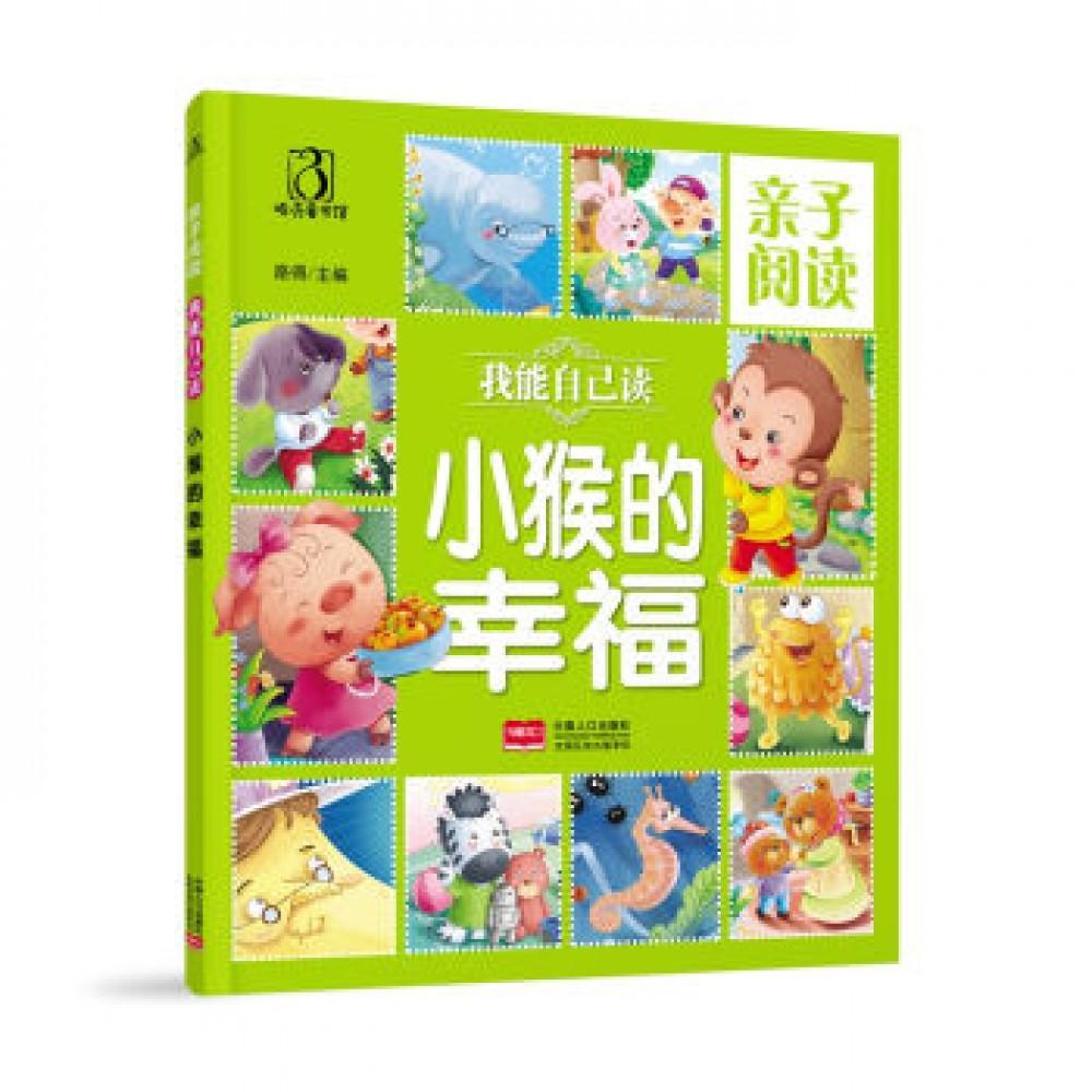 我能自己读:小猴的幸福