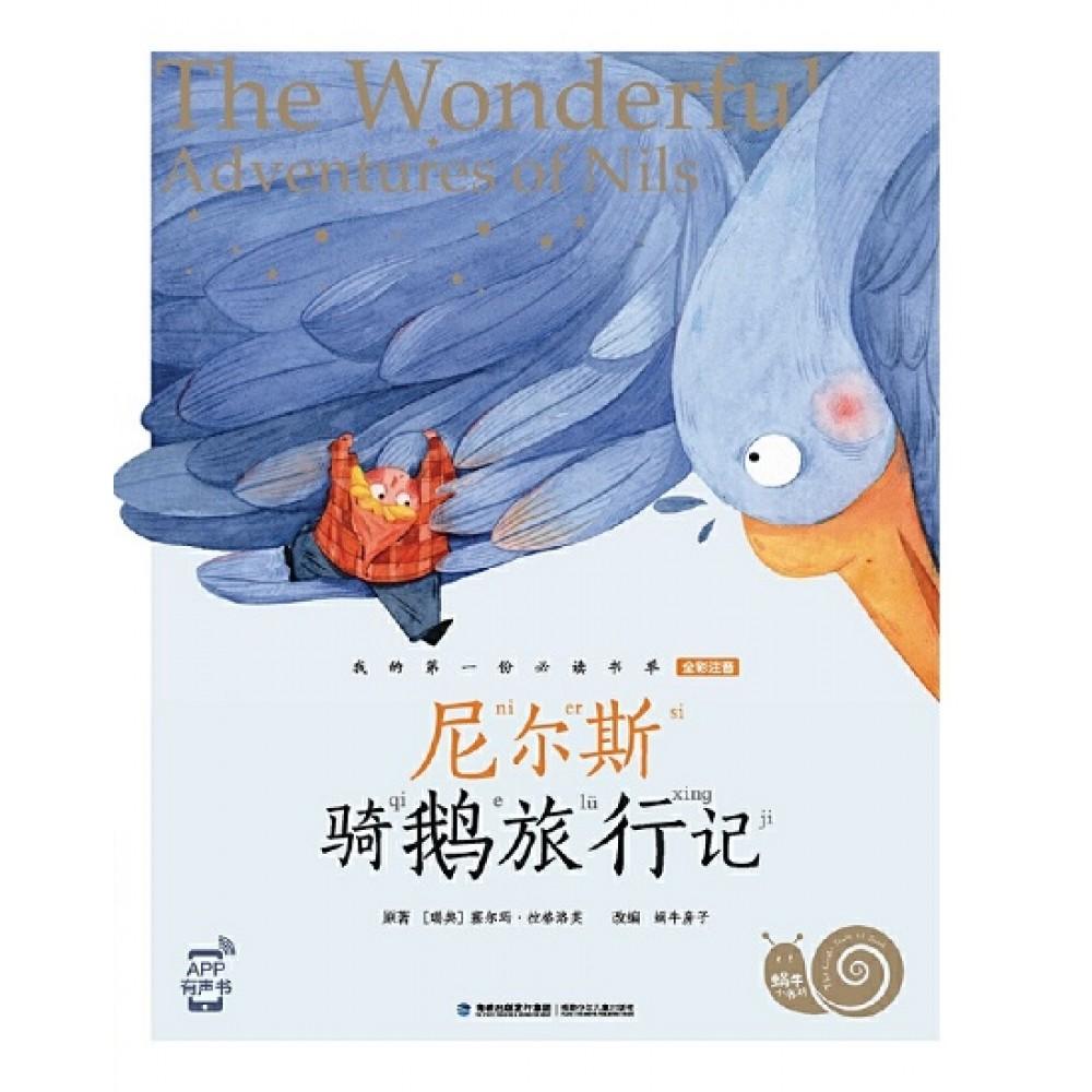 蜗牛小书坊:尼尔斯骑鹅旅行记