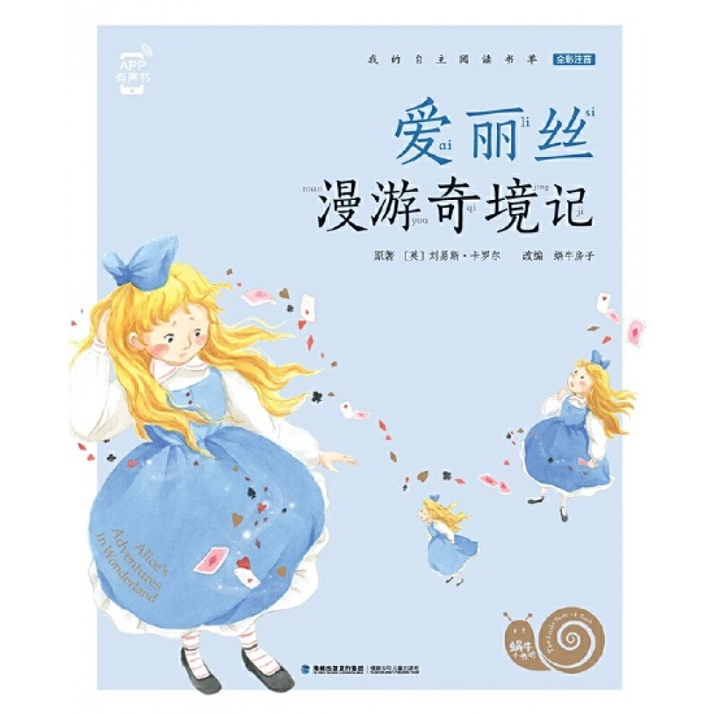 蜗牛小书坊:爱丽丝漫游奇境记