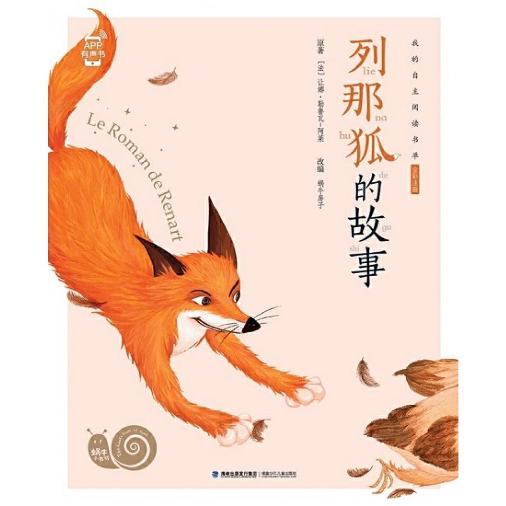 蜗牛小书坊:列那狐的故事