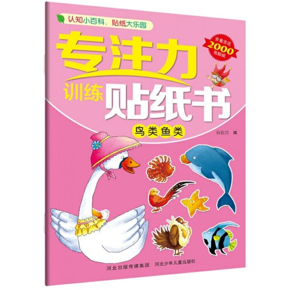 专注力训练贴纸书:鸟类鱼类