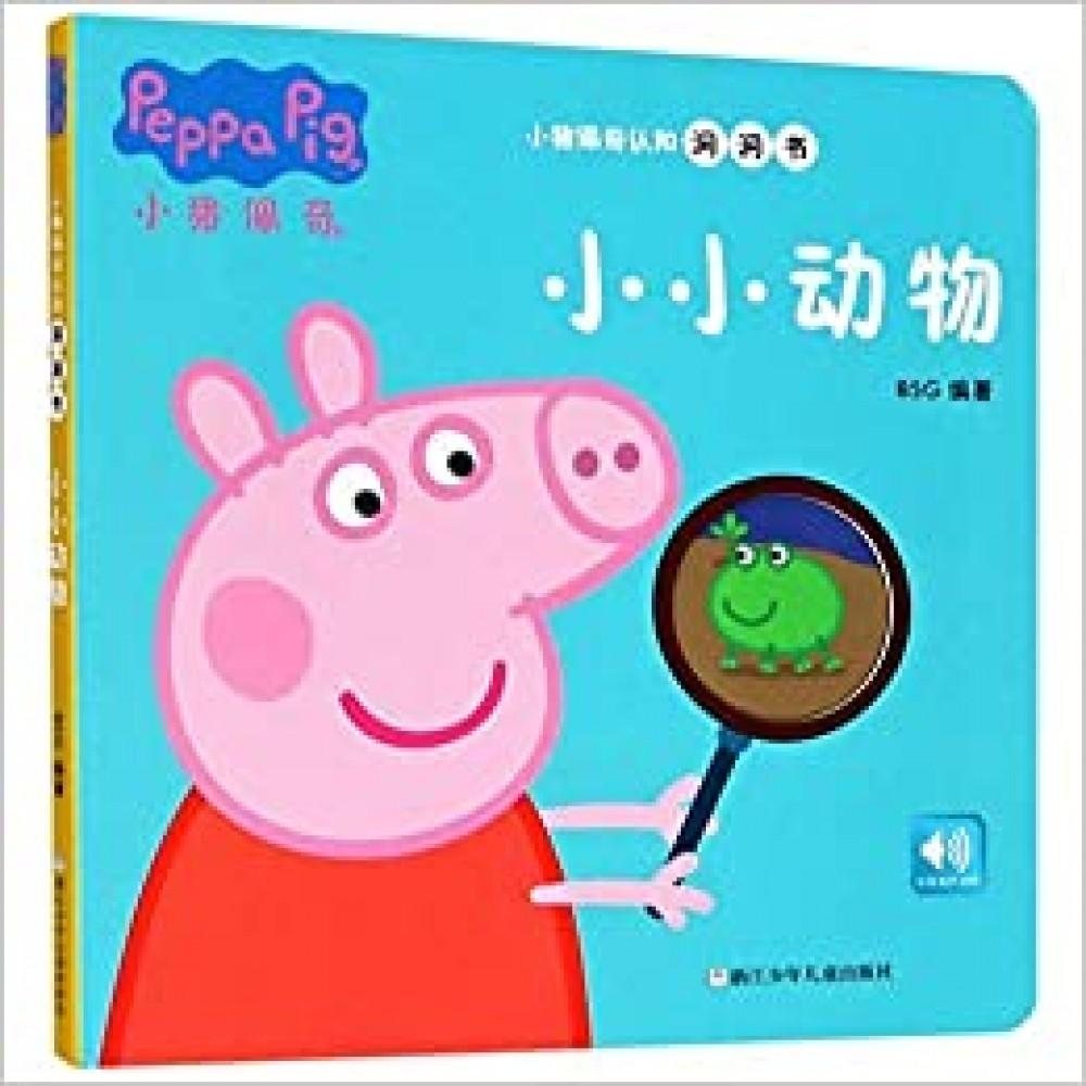小猪佩奇认知洞洞书:小小动物