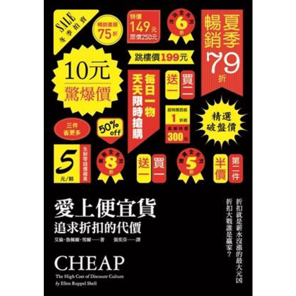 愛上便宜貨:追求折扣的代價