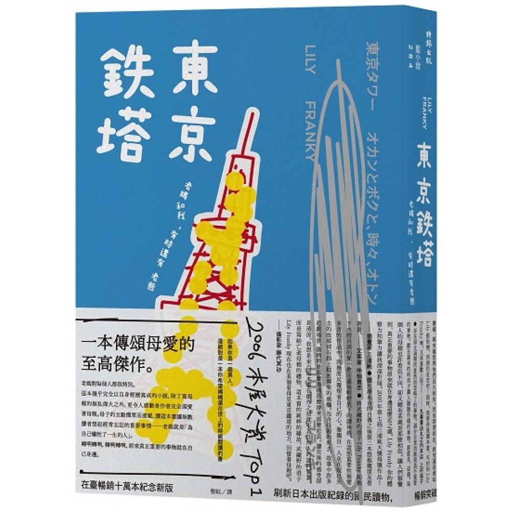 東京鐵塔:老媽和我,有時還有老爸
