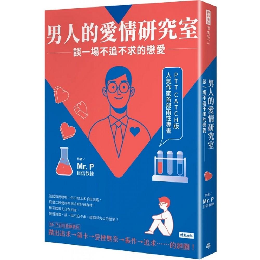 男人的愛情研究室:談一場不追不求的戀愛