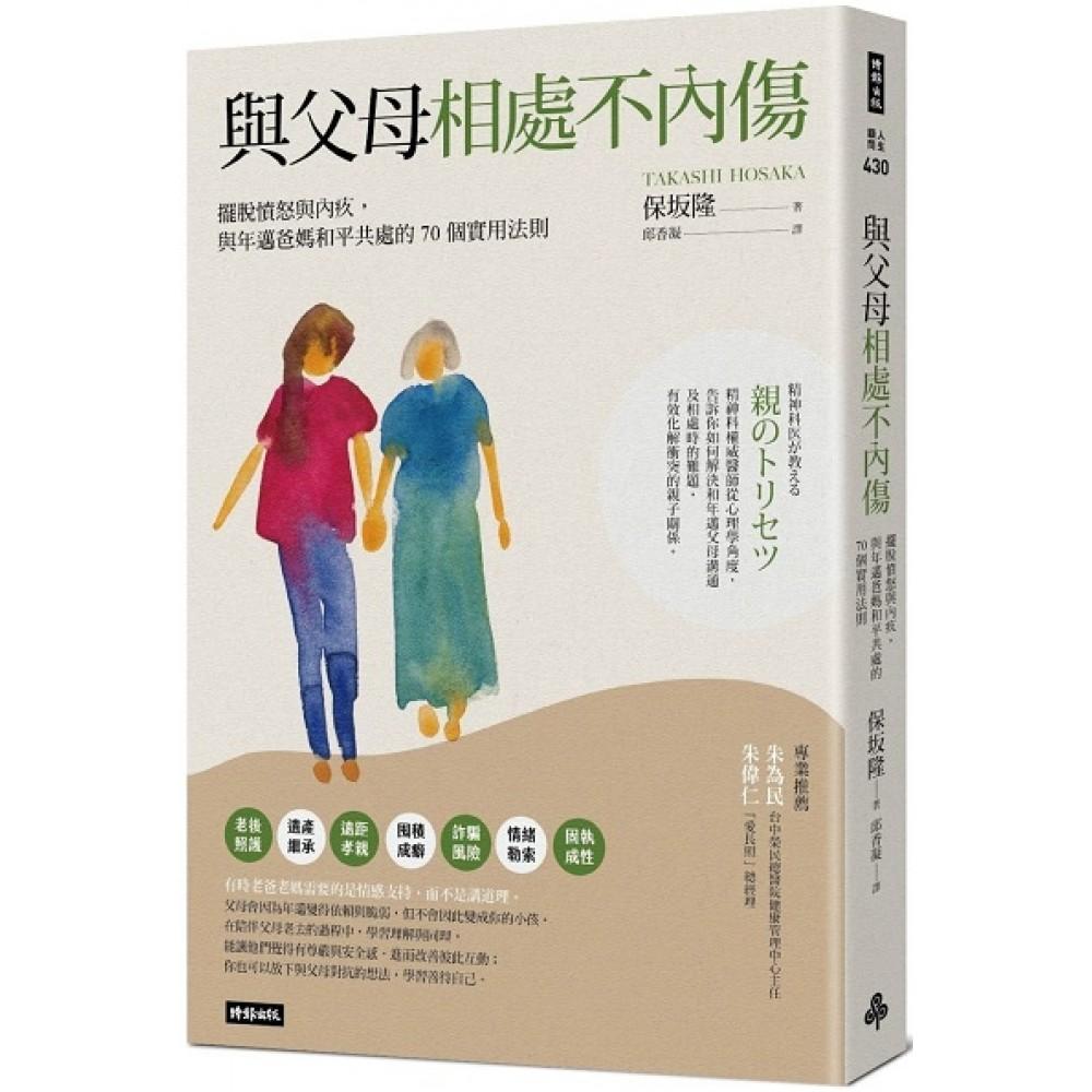 與父母相處不內傷:擺脫憤怒與內疚,與年邁爸媽和平共處的70個實用法則