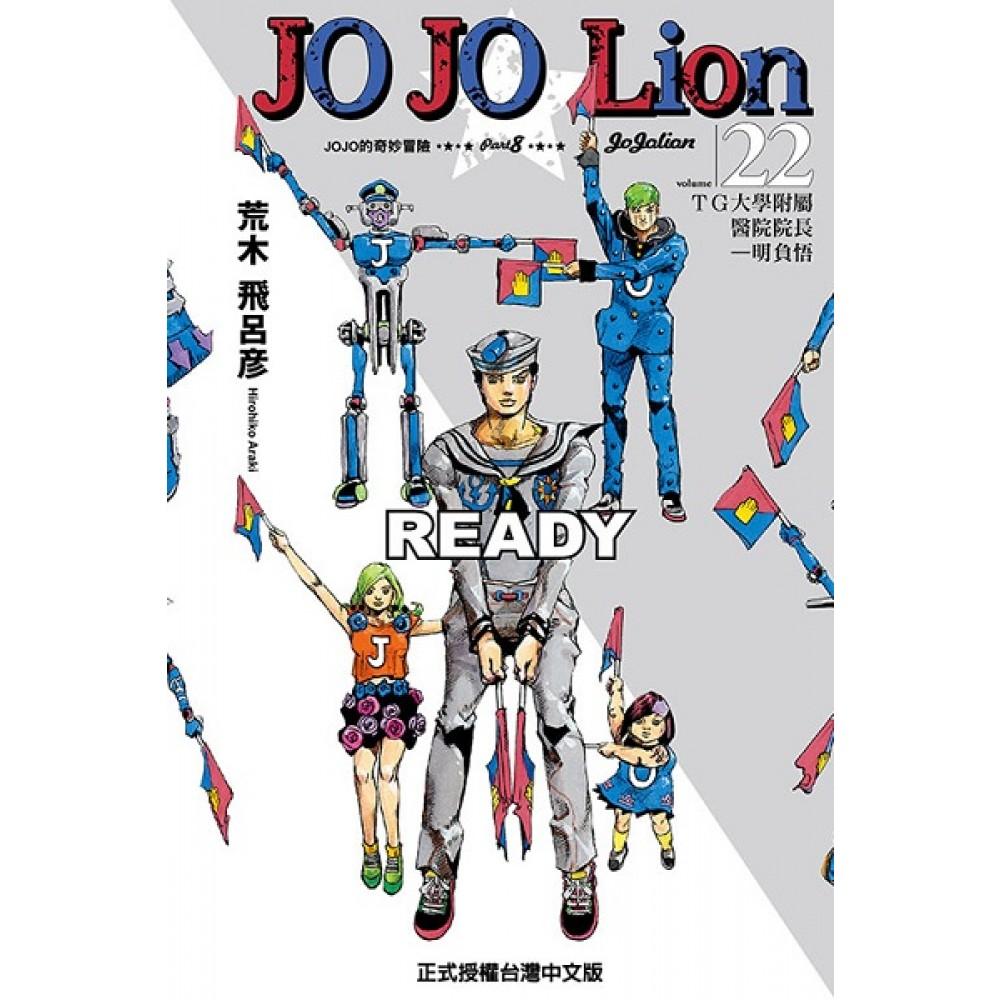 JOJO的奇妙冒險 PART 8 JOJO Lion(22)