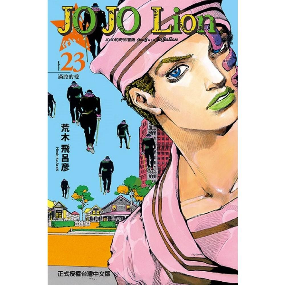 JOJO的奇妙冒險 PART 8 JOJO Lion(23)