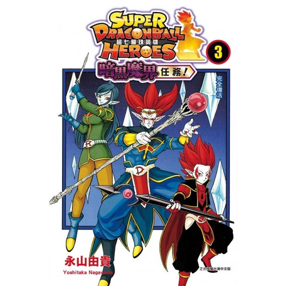 超七龍珠英雄 暗黑魔界任務!(03)