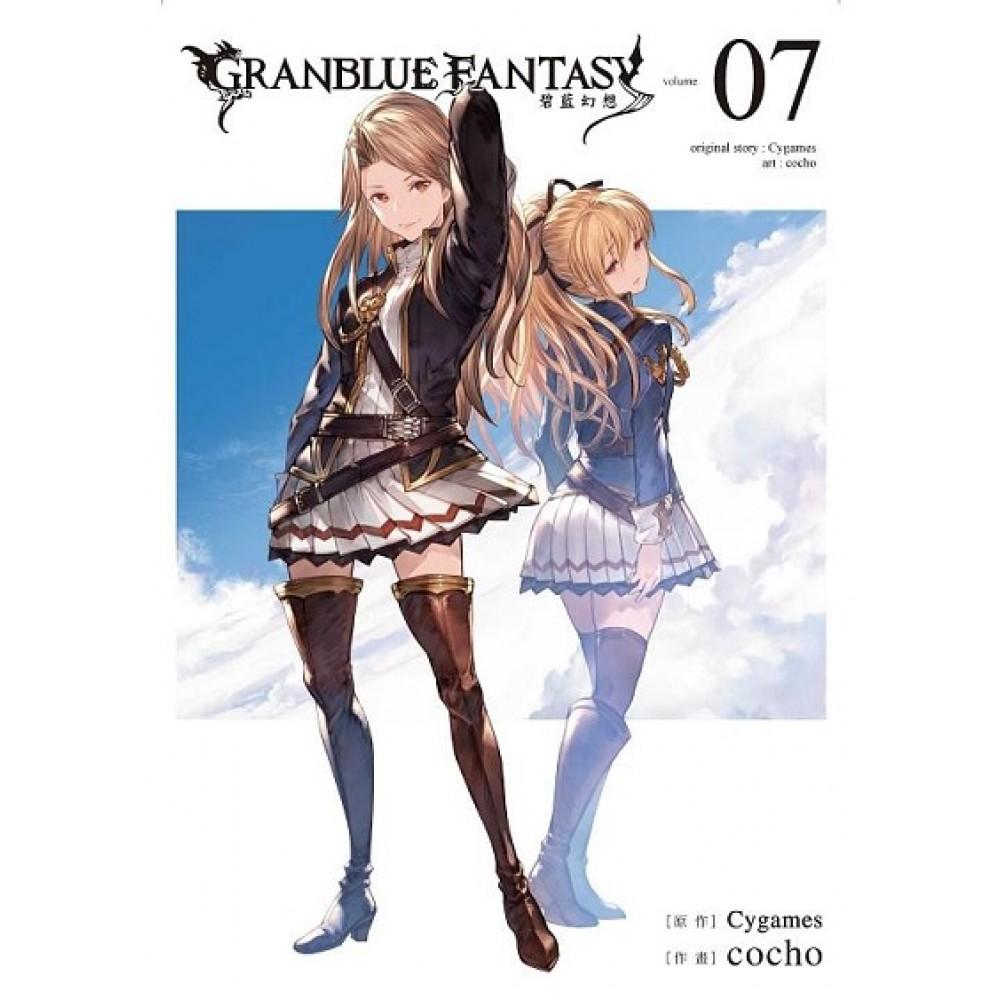 GRANBLUE FANTASY 碧藍幻想 7(完)