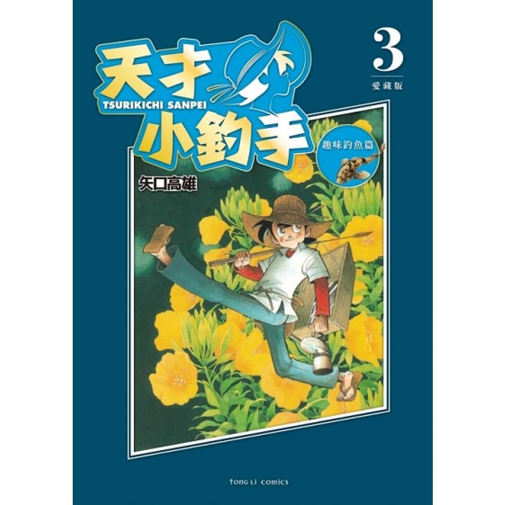 天才小釣手 愛藏版 (03)