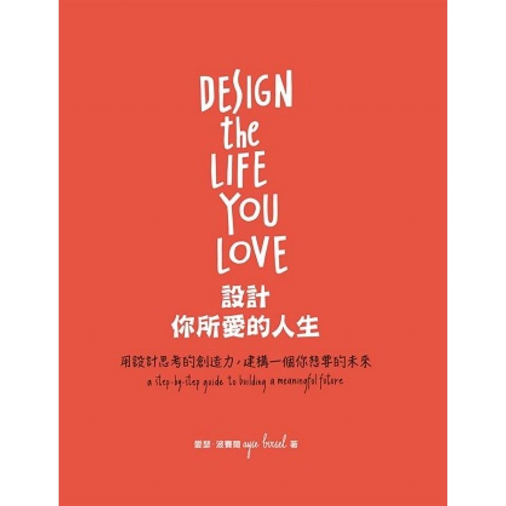 設計你所愛的人生:用設計思考的創造力,建構一個你想要的未來