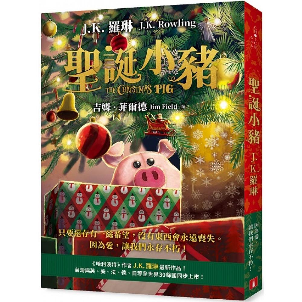 聖誕小豬:《哈利波特》作者J.K.羅琳最新作品!只要還存有一絲希望,沒有東西會永遠喪失。因為愛,讓我們永存不朽!