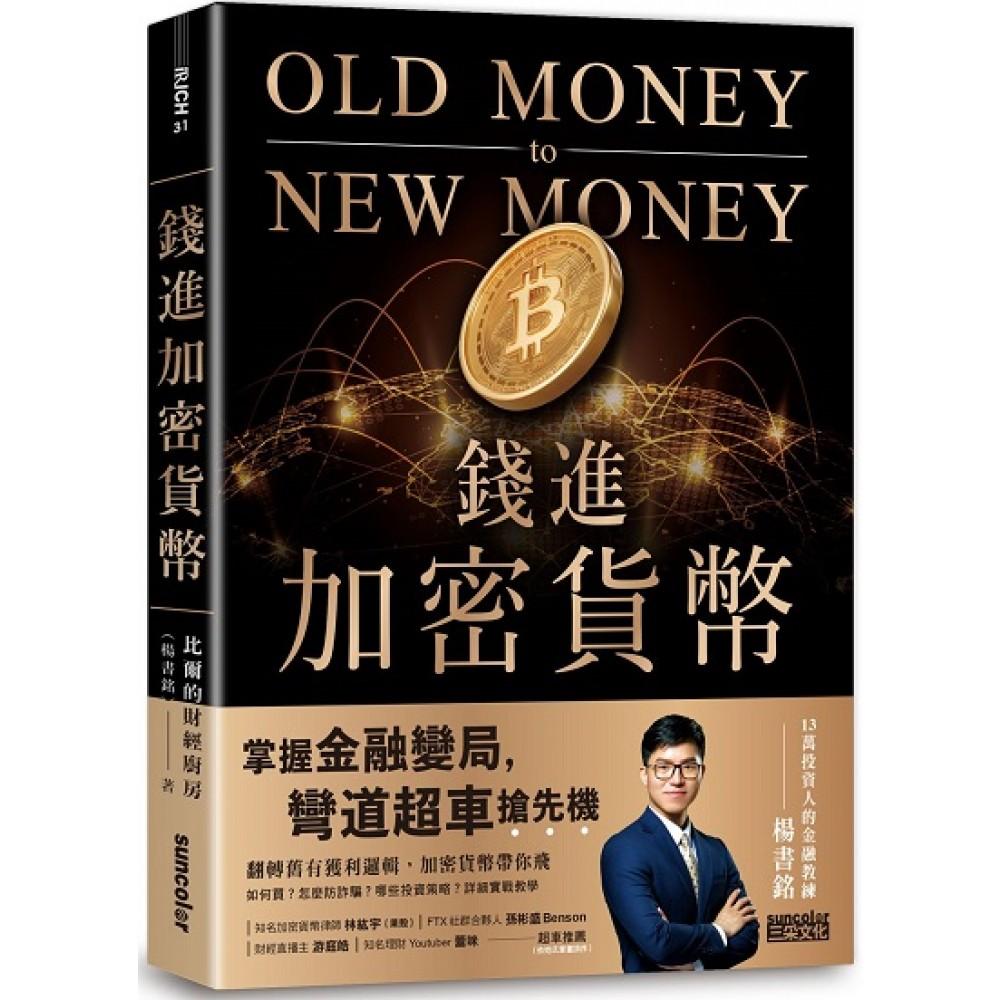 錢進加密貨幣:掌握金融變局,彎道超車搶先機!