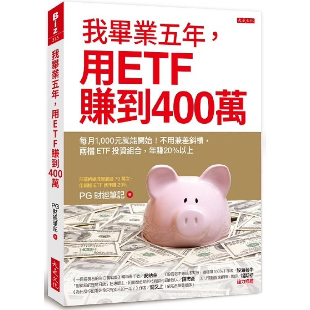 我畢業五年,用ETF賺到400萬:每月1,000元就能開始!不用兼差斜槓,兩檔ETF投資組合,年賺20%以上
