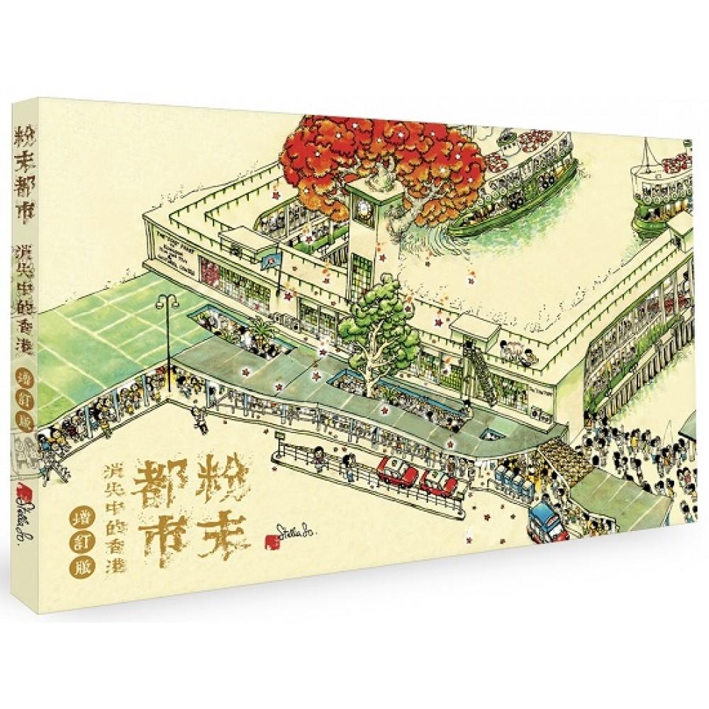 粉末都市:消失中的香港(增訂版)