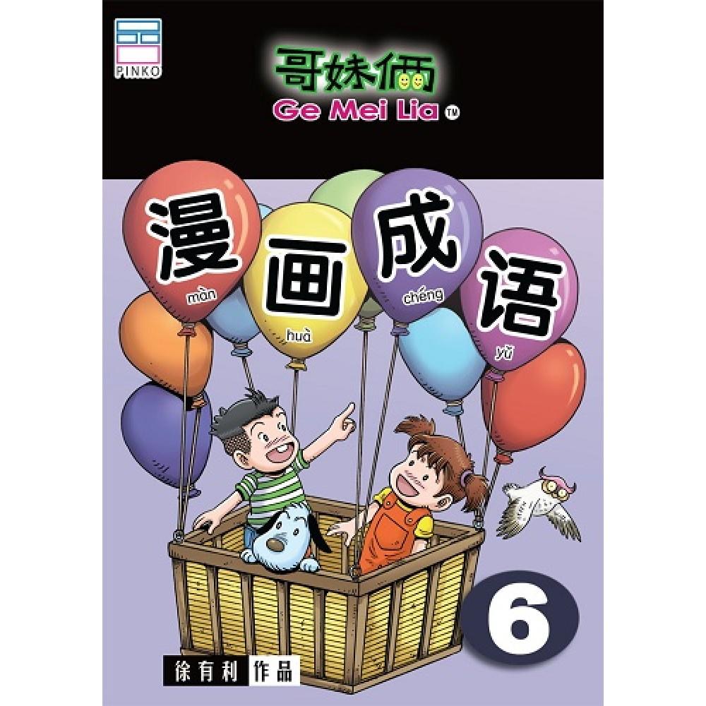 哥妹俩:漫画成语(6)