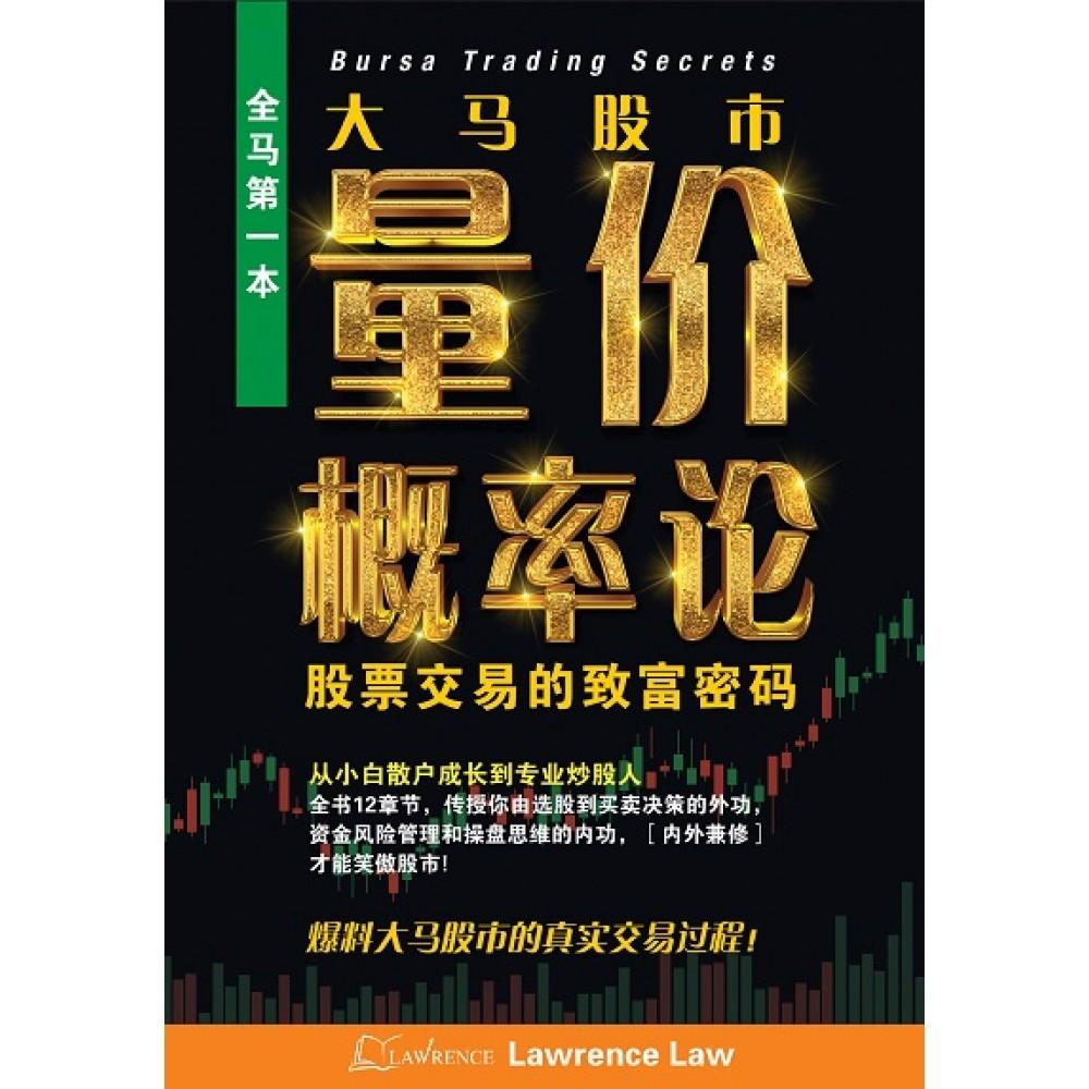 大马股市量价概率论:股票交易的致富密码