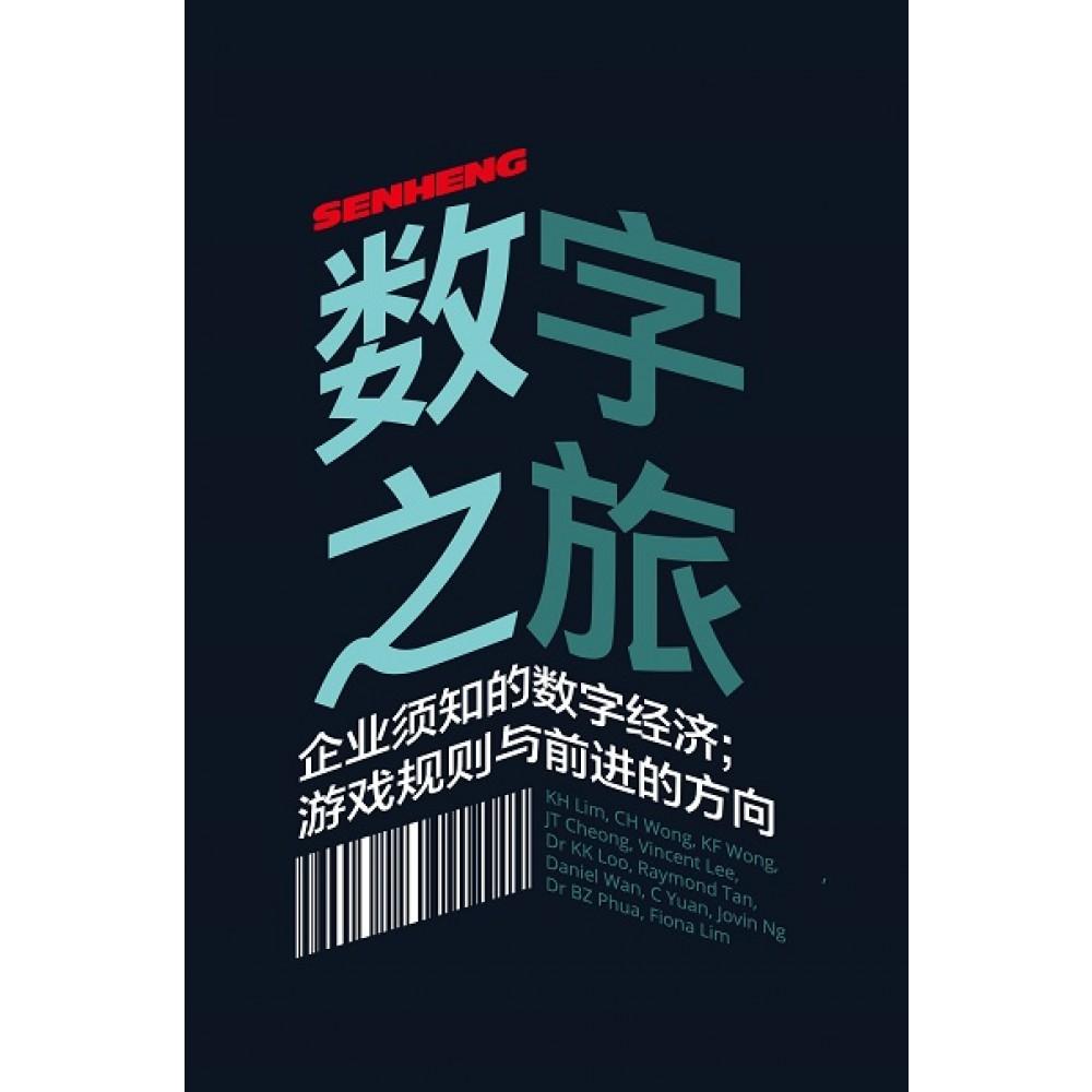 Senheng数字之旅:企业须知的数字经济;游戏规则与前进的方向