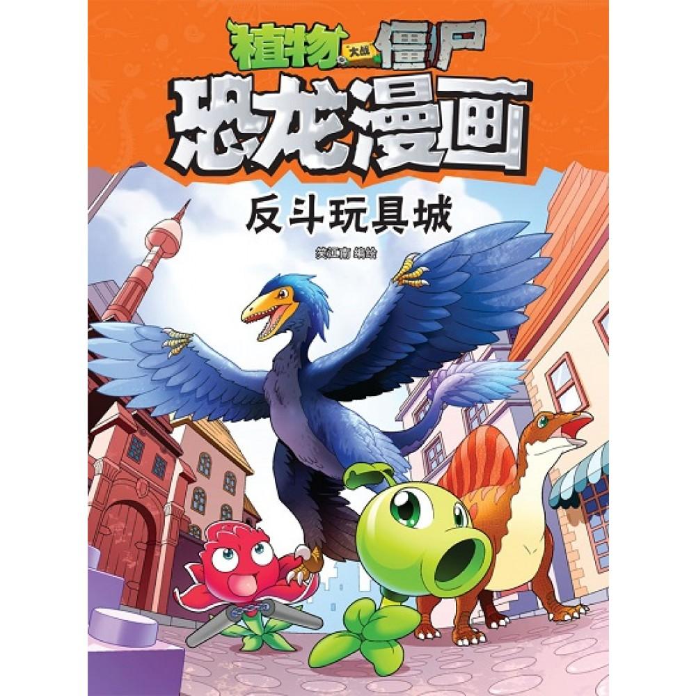 植物大战僵尸2·恐龙漫画:反斗玩具城